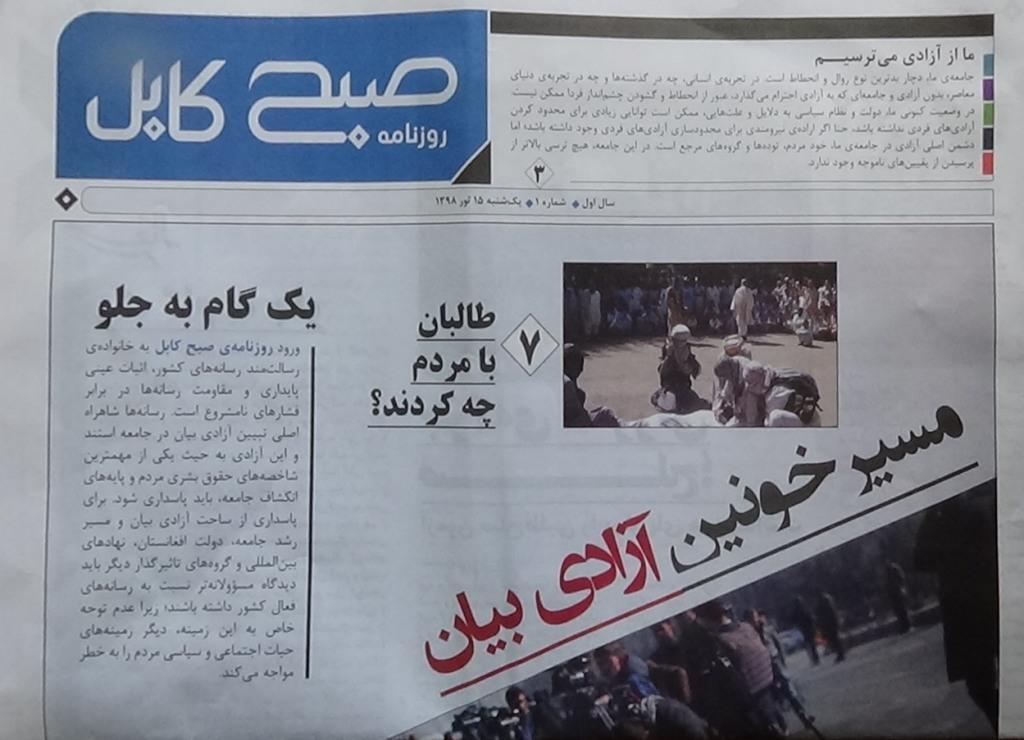 روزنامه صبح کابل به جمع مطبوعات افغانستان پیوست