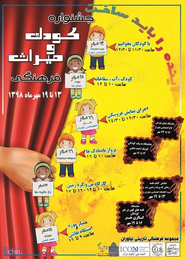 نمایشگاه دنیای کودکی در مجموعه فرهنگی تاریخی نیاوران برگزار می گردد