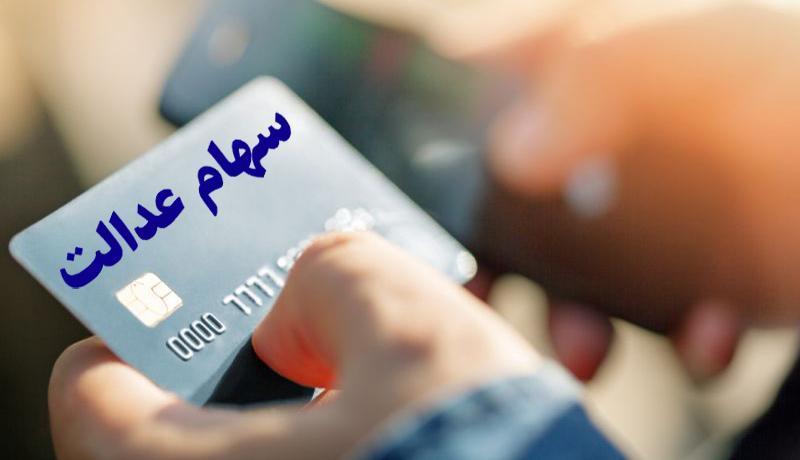 جریمه یک کارگزاری برای تاخیر در پرداخت وجوه سهام عدالت