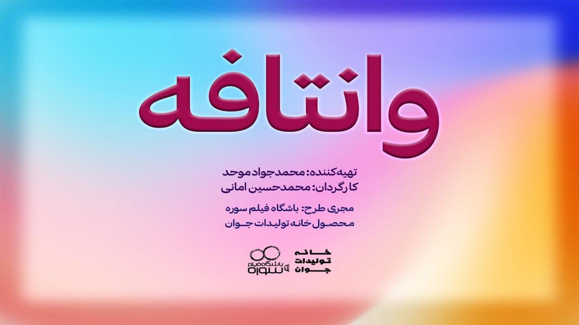 محمدحسین امانی با وانتافه می آید!